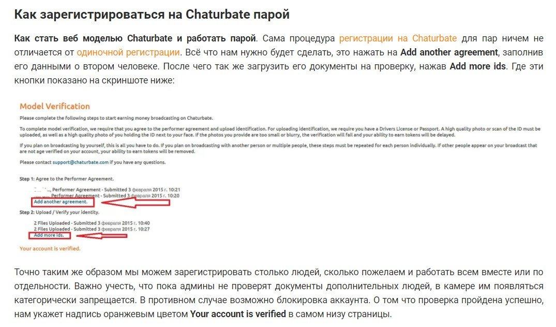Зарегистрироваться на Chaturbate парой