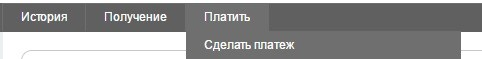 Перевод денег Payoneer